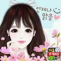 헷지 언제나맑음 카카오톡 테마 icon