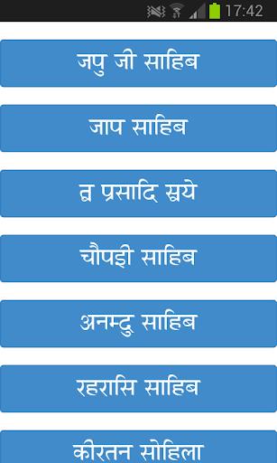 Mem Nitnem Hindi नितनेम कंठ