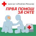 Прва помош-Црвен крст на Р.М icon