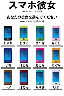 無料休闲Appのスマホ彼女 全12機種。機種変更不可 (育成・放置系)|記事Game