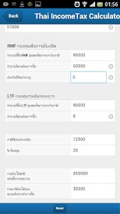 Thai Income Tax Calculator - screenshot thumbnail