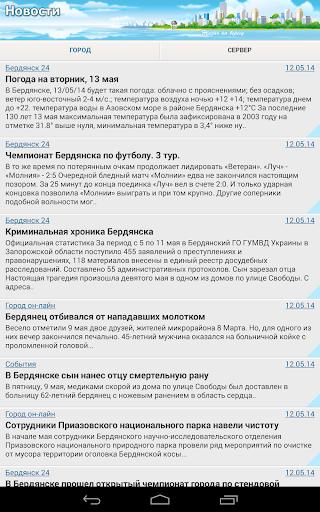 【免費新聞App】Berdyansk.net-APP點子