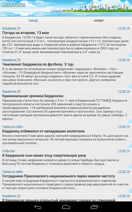 Berdyansk.net- screenshot