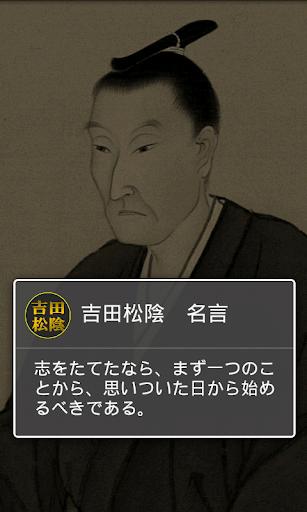 吉田松陰の格言 読むだけで自分が変わるポジティブ名言セラピー 生活 App-愛順發玩APP