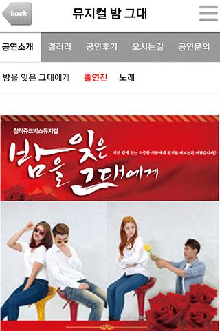 뮤지컬 밤그대 한옥마을공연 무료식사 전주한옥마을공연
