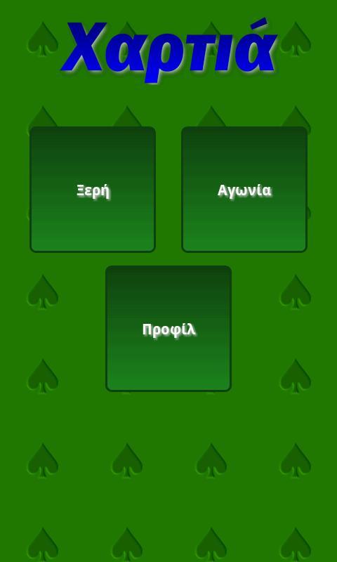 Ξερή Αγωνία - στιγμιότυπο οθόνης