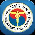 강남구의사회 icon