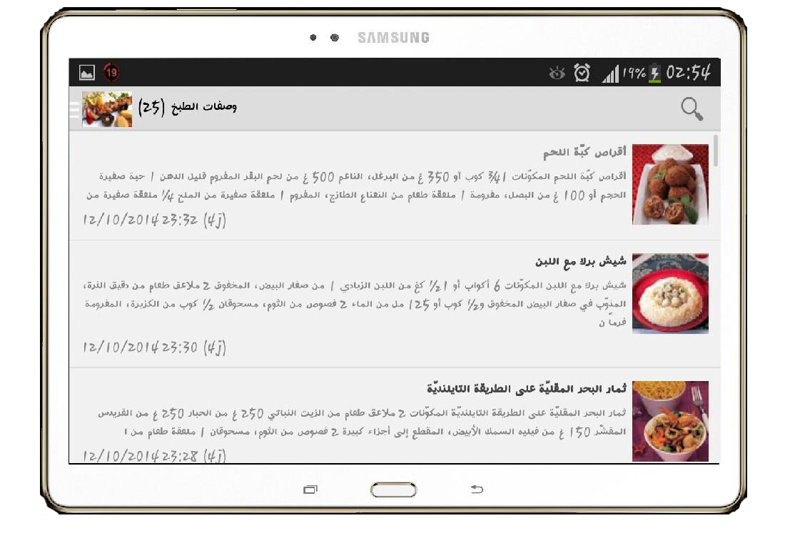 Samira tv applications android sur - Cuisine tv recettes 24 minutes chrono ...