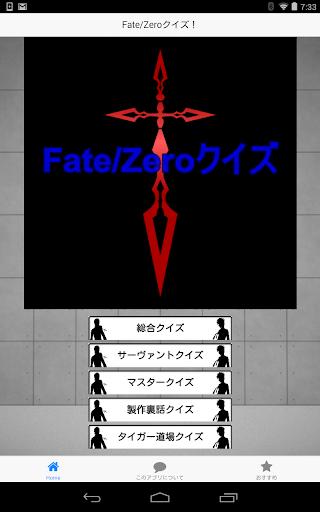 Fate Zeroクイズ
