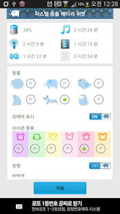 Pastel Battery Widget - screenshot thumbnail