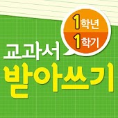 교과서받아쓰기1학년1학기(1-1)