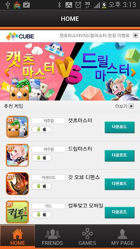 免費通訊App|엠게임큐브|阿達玩APP