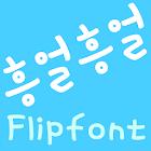 MDHumming  Korean Flipfont icon