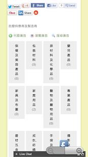 HK-B2B 網上商貿平台
