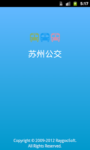 Suzhou Bus - screenshot thumbnail