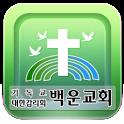 백운교회 icon