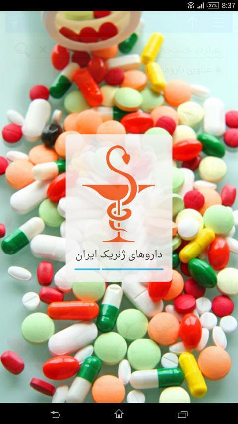 دانلود لیست داروها و کاربرد آنها