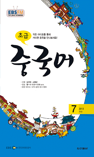 EBS FM 초급중국어 2013.7월호