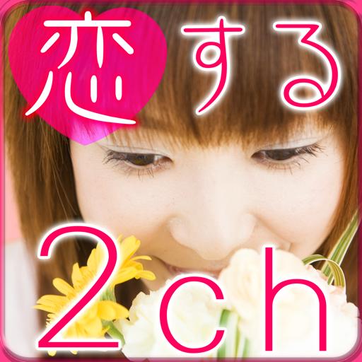 【無料】恋愛話!「恋する2ch 2chまとめらば~ず」