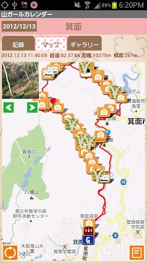 山ガールカレンダー Free