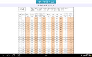 Screenshot of 제주 시내버스 시간표