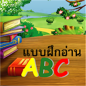 ABC ฝึกอ่านออกเสียง