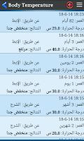 Screenshot of Body Temperature
