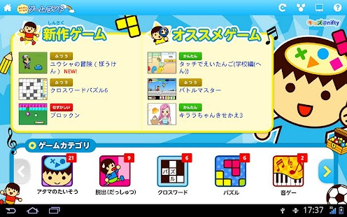 あたまのよくなるゲームランド(タブレット版)- screenshot thumbnail