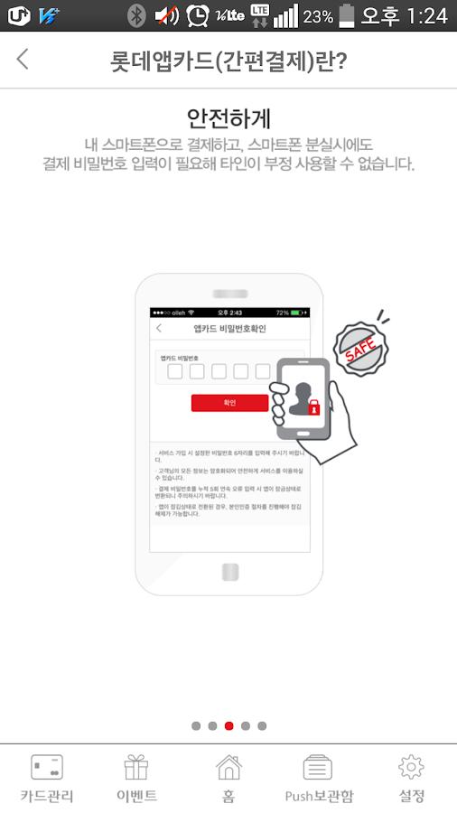 롯데앱카드(간편결제) - screenshot