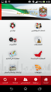UAE MOFA- screenshot thumbnail