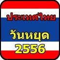 วันหยุดปี 2556-2557 ประเทศไทย icon