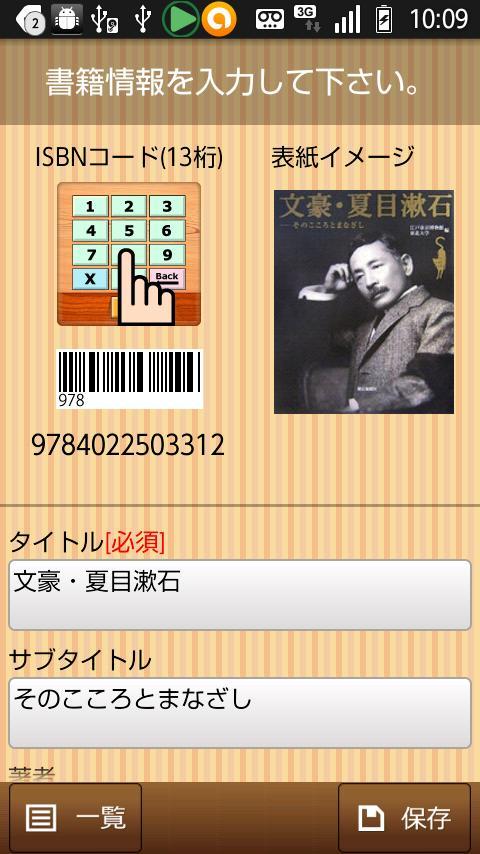 ウチの本棚- screenshot