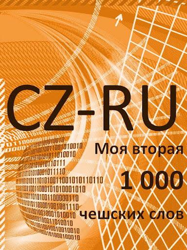 Чешско-русский словарь №2
