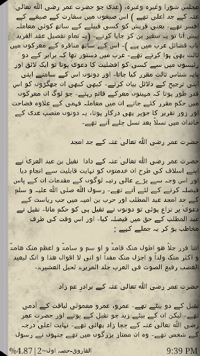 History Of Hazrat Umar Farooq Ra In Urdu Pdf