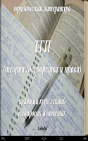Screenshot of Теория Государства и Права.