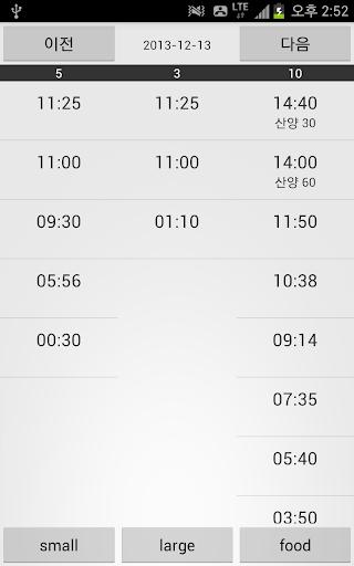 아기 수유 시간 대소변 시간 기록 - 베이비타이머