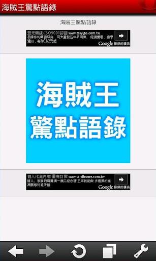 【免費教育App】海賊王驚點語錄-APP點子