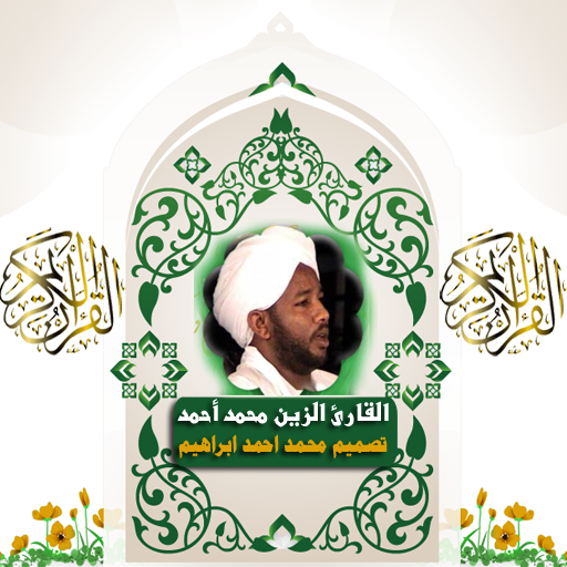 القارئ الزين محمد احمد