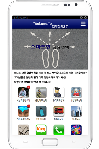 박상기군인공무원재무설계3.0.보험.펀드.제태크.투자저축