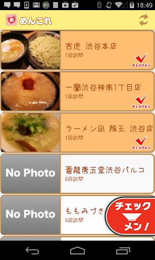 玩生活App|めんこれ 渋谷免費|APP試玩