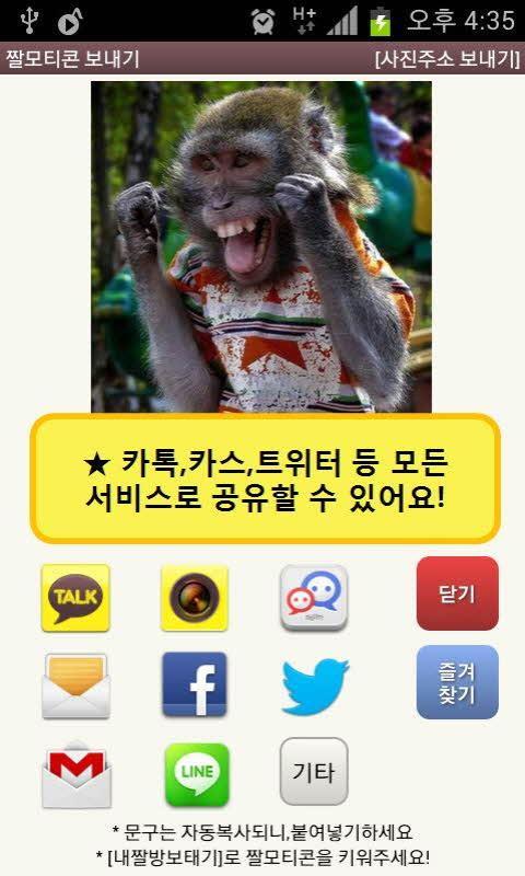 카톡,카스,밴드에 쓰는 웃긴사진들 (짤방) : 짤모티콘 - screenshot