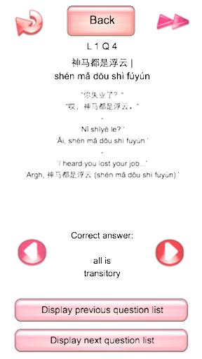 玩教育App Chinese Slang免費 APP試玩