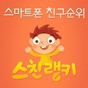 [친구사이 애인사이 애정남] 스친랭키 logo