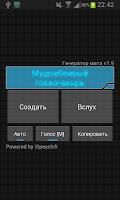 Screenshot of Генератор мата