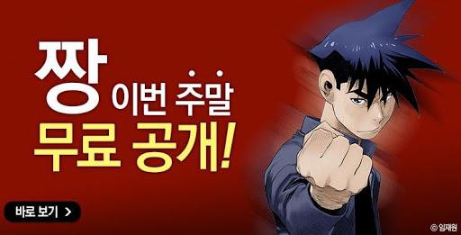 짱-만화 공식앱