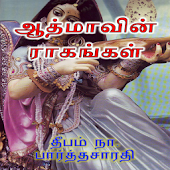 Athmavin Ragangal Tamil Novel
