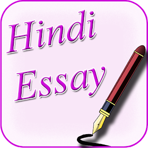 hindi essays for children Holi festival of colors (colours) is a renowned festival known to the whole world, because it touches the human heart with its colors of brotherhood.