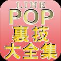 【LINE POP】裏技・攻略 icon