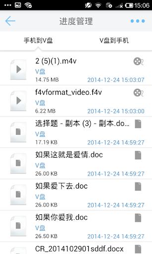免費工具App|V盘_影音版|阿達玩APP