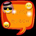 نكت سعودية icon